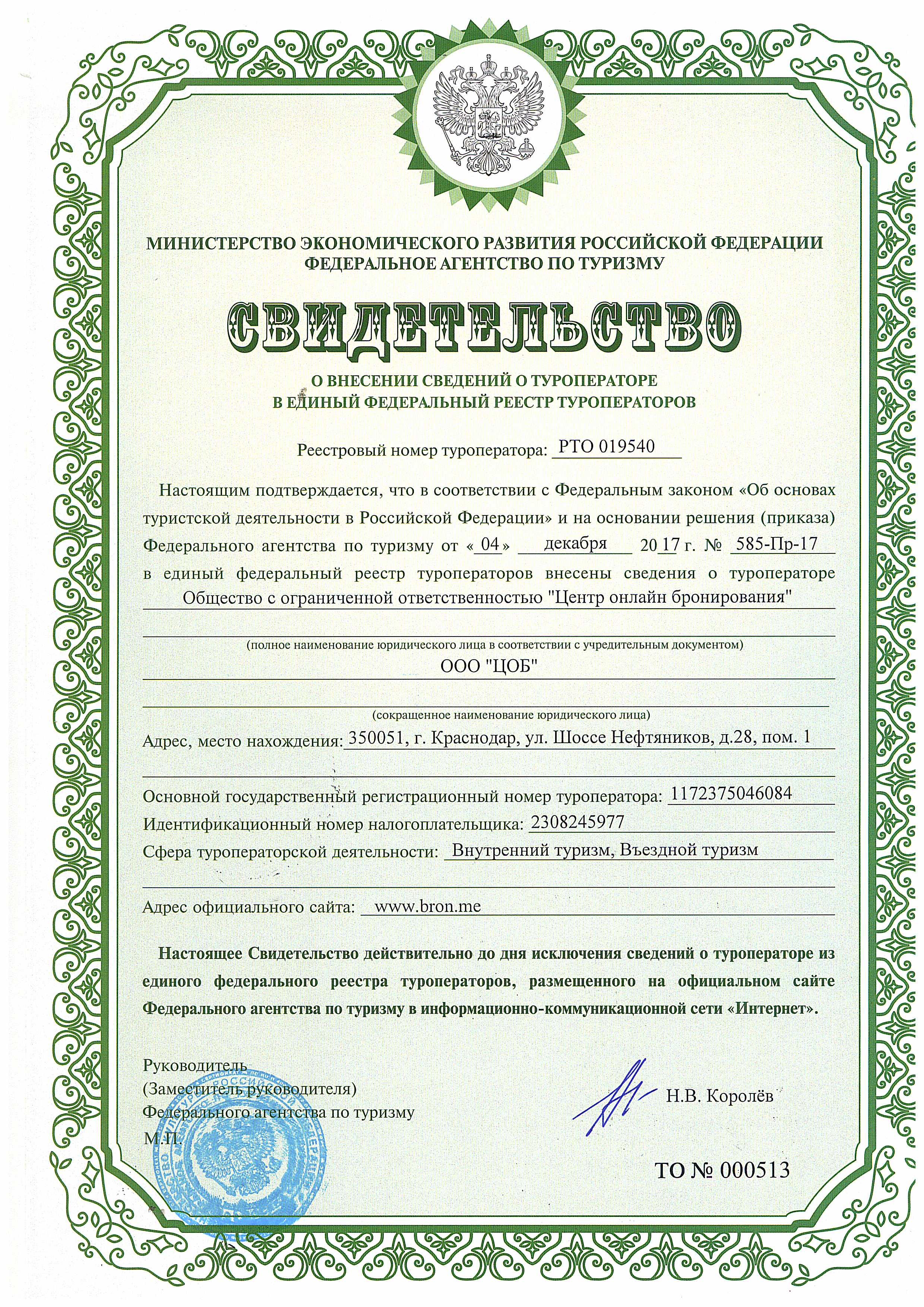 Свидетельство о внесении сведений о туроператоре в единый реестр туроператоров